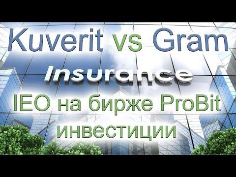 ieo-kuverit-на-probit---самый-реальный-инвестиционный-проект.-Инвестиция-в-страхование-сделок..