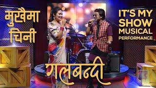 Galbandi & Mukhaima Chini - Prakash Saput & Sunita Dulal | It's My Show-Season 3 Musical Performance