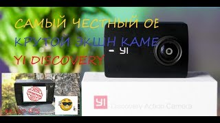 Yi Discovery БЮДЖЕТНАЯ ЭКШН камера за 60Обзор Xiaomi Yi Discovery