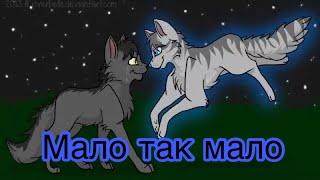 Клип:Коты Воители/Серебрянка и Крутобок ] Мало так Мало