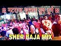 Sher Baja Mix By NATRAJ DHUMAL GROUP DURG 2017