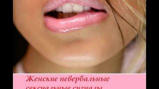 Язык тела. Невербальные сексуальные сигналы