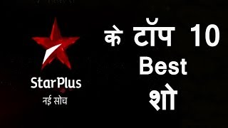 Star Plus's Top 10 Best Shows