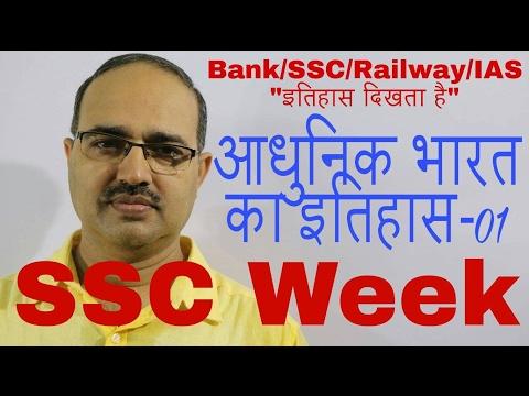 Modern History-01: Mission SSC: SSC Week [7-13th Feb, 2017]: By Amar Sir: Bank/SSC/Railway/IAS