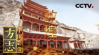 《中国影像方志》 第366集 甘肃敦煌篇| CCTV科教