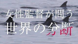 概要> 紀伊半島南端に近い、和歌山県太地町。追い込み漁を糾弾した映画...