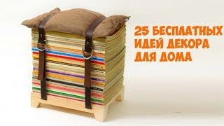 25 бесплатных идей декора для дома