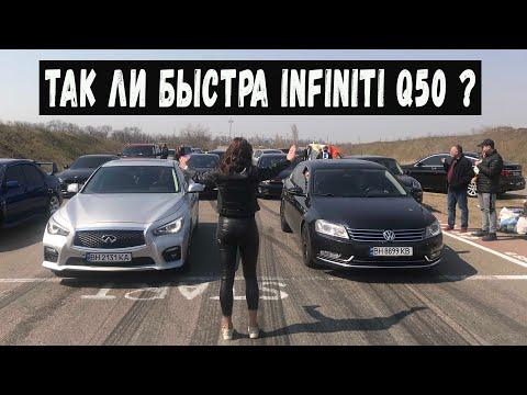 Дерзкий Олег на Passat 3.6 Vs Infiniti Q50 3.7,  Infiniti Q50 3.0 Turbo