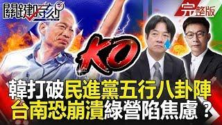 關鍵時刻 20190306節目播出版(有字幕)