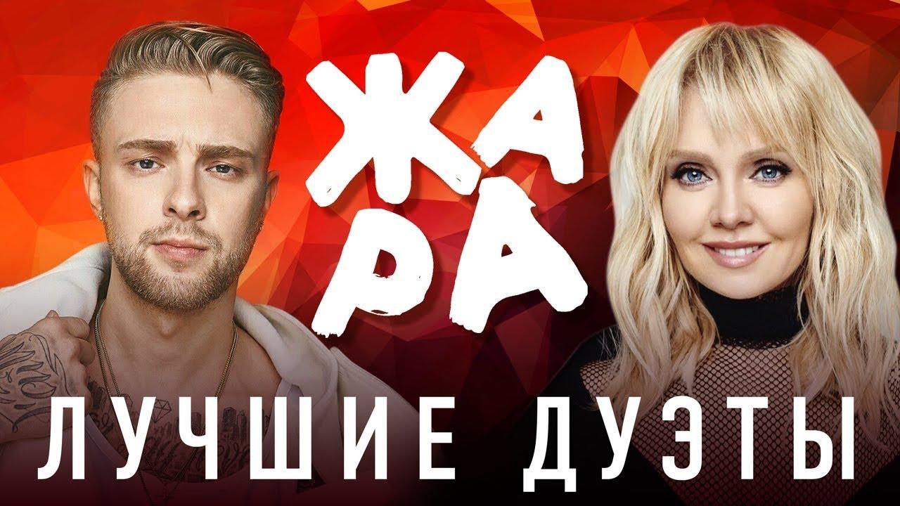 ЛУЧШИЕ ДУЭТЫ / ЖАРА В БАКУ 2018 / Егор Крид и Валерия - Часики