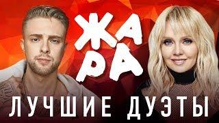 ЛУЧШИЕ ДУЭТЫ / ЖАРА В БАКУ 2018