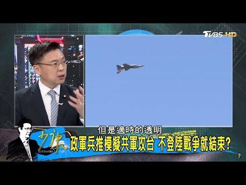 政軍兵推模擬中共軍攻台!不登陸戰爭就結束?少康戰情室 20170807