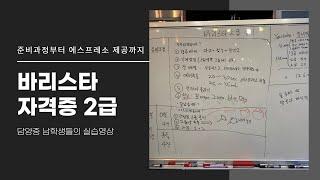 [담양중학교] 바리스타 자격증 2급 실기 영상