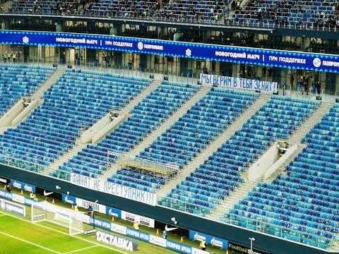 Фанаты «Зенита» покинули стадион на 40-й минуте матча с «Динамо»