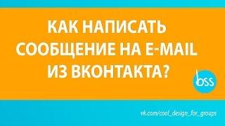 Как написать сообщения на e-mail из ВКонтакта(Как сделать рекламную вики-страницу? Смотрите тут - https://vk.com/wall-38096237_3892 Подписывайтесь на нашу группу: https://vk.c..., 2016-04-22T11:07:02.000Z)
