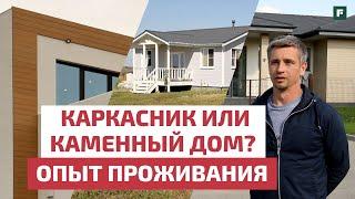 Обзор проблем каркасного и каменного дома // FORUMHOUSE