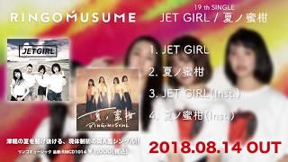 RINGOMUSUME 19TH SINGLE「JET GIRL / 夏ノ蜜柑」試聴トレーラーを公開!...