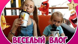 ✬ Весёлый влог  Angry Birds (Злые птицы) в 4DX кинотеатре Сидения бьют и качают. Хеппи Мил июнь 2016
