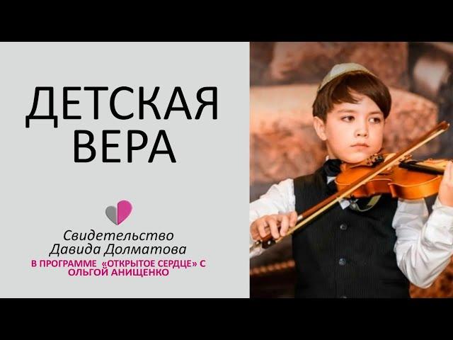 ДЕТСКАЯ ВЕРА - Свидетельство Давида Долматова