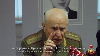 Конференция «Правда о Великой Отечественной войне из уст Героев Советского Союза 1941-1945гг.»