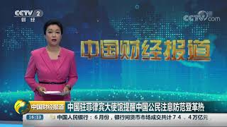 [中国财经报道]中国驻菲律宾大使馆提醒中国公民注意防范登革热| CCTV财经