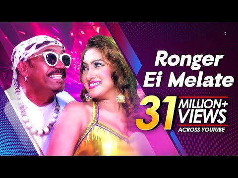 Ronger Ei Melate - রঙের এই মেলাতে | Bangla Movie Song | Pagol Manush | Sadia, Kabila