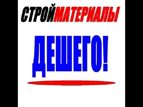 #СТРОЙМАТЕРИАЛЫ ПО НИЗКИМ ЦЕНАМ. Нижний Новгород. #КупитьБлоки #БрусчаткаНижнийНовгород