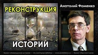 Анатолий Фоменко. Реконструкция истории