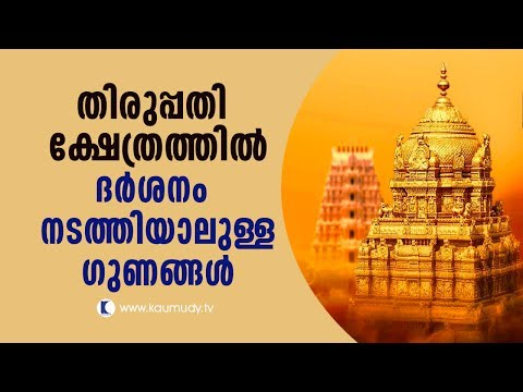 Benefits of visiting Tirupati temple | Pranavam | Ladies hour