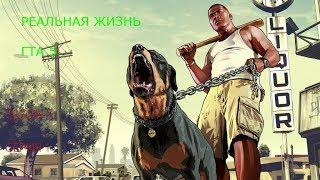 СЕРИАЛ РЕАЛЬНАЯ ЖИЗНЬ ГТА 5 (PC) GTA 5