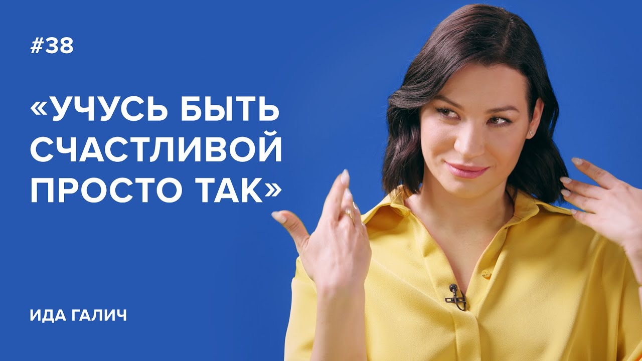 Download Ида Галич: «Учусь быть счастливой просто так»//«Скажи Гордеевой»