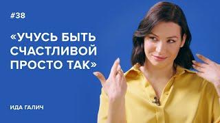 Ида Галич: «Учусь быть счастливой просто так»//«Скажи Гордеевой»