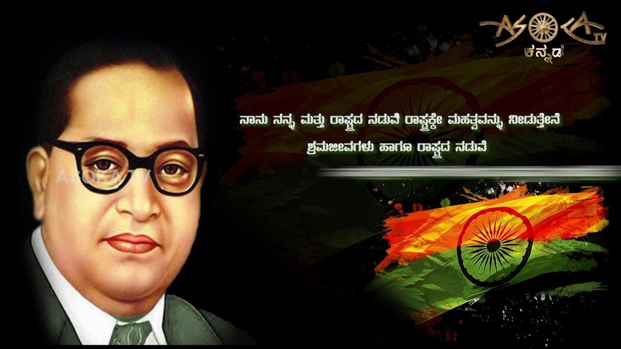 Dr.B R Ambedkar Quotes in Kannada 9