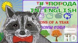 Погода и времена года. In English. Енотик Элли.
