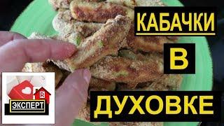 Кабачки в духовке 💚 Цукинни как картошка фри  Вкусно и полезно 🏠 ДОМАШНИЙ ЭКСПЕРТ❤️ RusLanaSolo