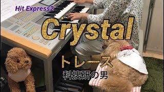 ドラマ「 トレース〜科捜研の男〜」主題歌 使用楽器: エレクトーンSTAGE...