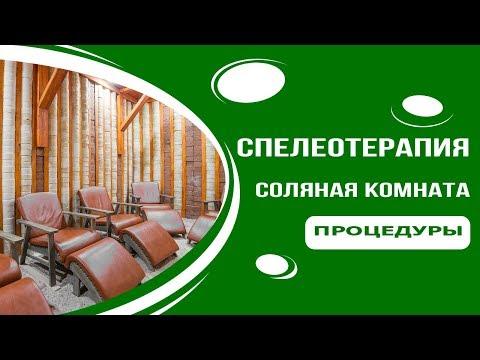 Галотерапия (соляная комната) в санатории «Поречье»