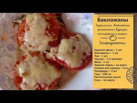 Идеальные, Нежнейшие Баклажаны, запеченные с курицей, помидорами и сыром. Улетают со Стола!