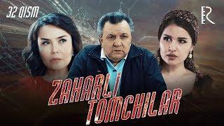 Zaharli tomchilar (o'zbek serial) | Захарли томчилар (узбек сериал) 32-qism