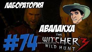 The Witcher 3: Wild Hunt - Прохождение - ЛАБОРАТОРИЯ АВАЛАКХА - #74