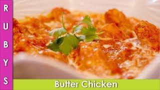 Butter Chicken Super Fast Using Magic Chef Air Fryer Recipe In Urdu Hindi - RKK