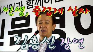 """행복전도사 김홍신, """"세상에 왔으면 잘 놀다 …"""