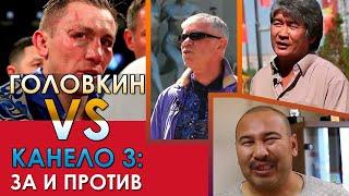 Головкин - Альварес 3. За и Против/Sports True
