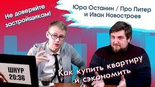 Юра Останин / Про Питер — как выбрать и купить квартиру в Санкт-Петербурге