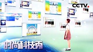 《时尚科技秀》 20200516 伴我学习| CCTV科教