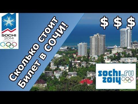 Сколько стоит билет в Сочи 2014! Авиабилеты в Сочи (цены).