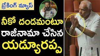 Breaking News: Yeddyurappa Resigns as Karnataka Chief Minister | Latest Political News