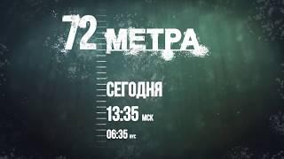 Анонс х/ф «72 метра»