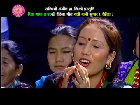 Nepali superhit Roila song| यती...