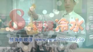 ★广东话 最正确 冰水爽脆浸白切雞